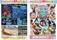 【イベント情報紙】(4月~6月)
