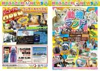 イベント情報紙【4-6月】