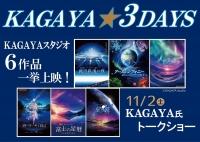 KAGAYA★3DAYS(11/2~4)