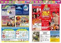 秋のイベント情報紙(9-11月)