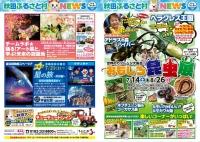 秋田ふるさと村 夏のイベント情報!