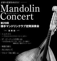 第29回横手マンドリンクラブ定期演奏会(9/29)