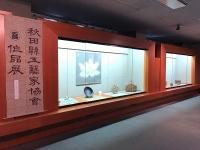 秋田県工芸家協会作品展(8/26まで)