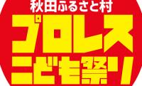 秋田ふるさと村 プロレスこども祭り(10/7)