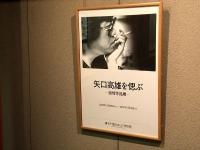 矢口高雄を偲ぶ -追悼作品展-(12/29~2/16)