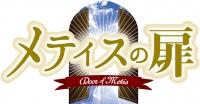 踏破型脱出アトラクション「メティスの扉」開催(8/1~8/23)