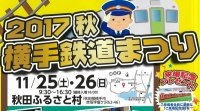 2017秋 横手鉄道まつり(11/25,26)