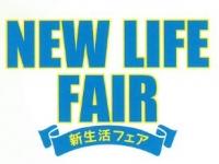 家具のニッシキ 新生活フェア 7/1・2開催