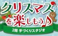 手づくりスタジオ クリスマスを楽しもう♪(12/25まで)