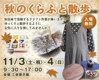 秋のくらふと散歩(11/3~4)