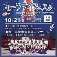 セーフティフェスタin秋田ふるさと村(10/21)