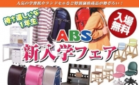 ABS新入学フェア (11/4~11/5)