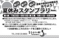 買って!食べて!遊んで!夏休みスタンプラリー開催(7/23~8/30)