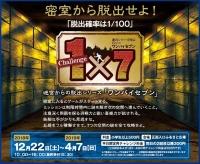 迷宮シリーズ外伝   1×7【ワンバイセブン】(12/22~4/7)