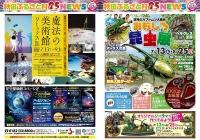 イベント情報紙【7月~9月】