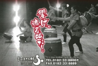 秋田ふるさと村 太鼓フェスティバル(9/2)
