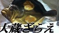 日本海骨董&大蔵ざらえ