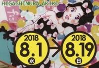 移動まんが美術館開催中!!(8/1~19)