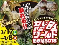 恐竜ワールド冒険隊2018(3/17~4/8)