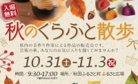 秋のくらふと散歩(10/31~11/3)