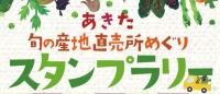 産地直売所めぐりスタンプラリー(9/25~12/26)