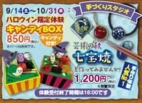 ハロウィン限定体験キャンディボックスを作ろう!(9/14~10/31)