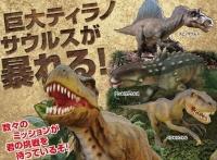 恐竜ワールド冒険隊 ~ミッションをクリアせよ!~ 3/18~4/9開催