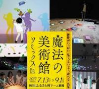魔法の美術館~リミックス~(7/13~9/1)