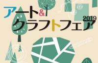 アート&クラフトフェア2019(6/21~23)