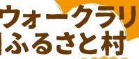 健康づくりウォークラリーin秋田ふるさと村(11/1~3/31)