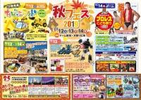 イベント情報紙【9月~11月】