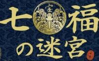 踏破型脱出アトラクション最新作!【七福の迷宮】(12/14~4/5)