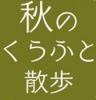 秋のくらふと散歩(11/2~11/4)