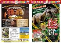 イベント情報紙【12-2月】