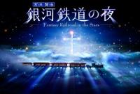 「銀河鉄道の夜」 星空解説(3/17~4/8)