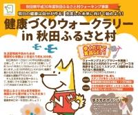 健康づくりウォークラリー開催!(10/27~3/31)