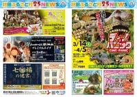 イベント情報紙【2-4月】