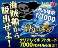 碧洋の迷宮 ~海賊船から脱出せよ!~(12/17~3/5)