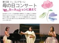 母の日コンサート(5/12)★前売券販売中★