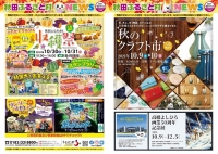 秋田ふるさと村イベント情報紙(9-11月)