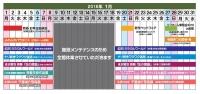 【2018年1月のイベント情報】