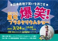 爆笑!星兄プラネタリウムショー(3/24)