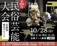 第60回北海道・東北ブロック民俗芸能大会(10/28)