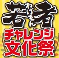 若者チャレンジ文化祭(11/9~11/17)