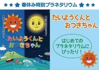 特別番組「たいようくんとおつきちゃん」(3/20~4/5)