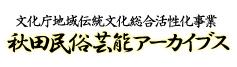 秋田民俗芸能アーカイブス