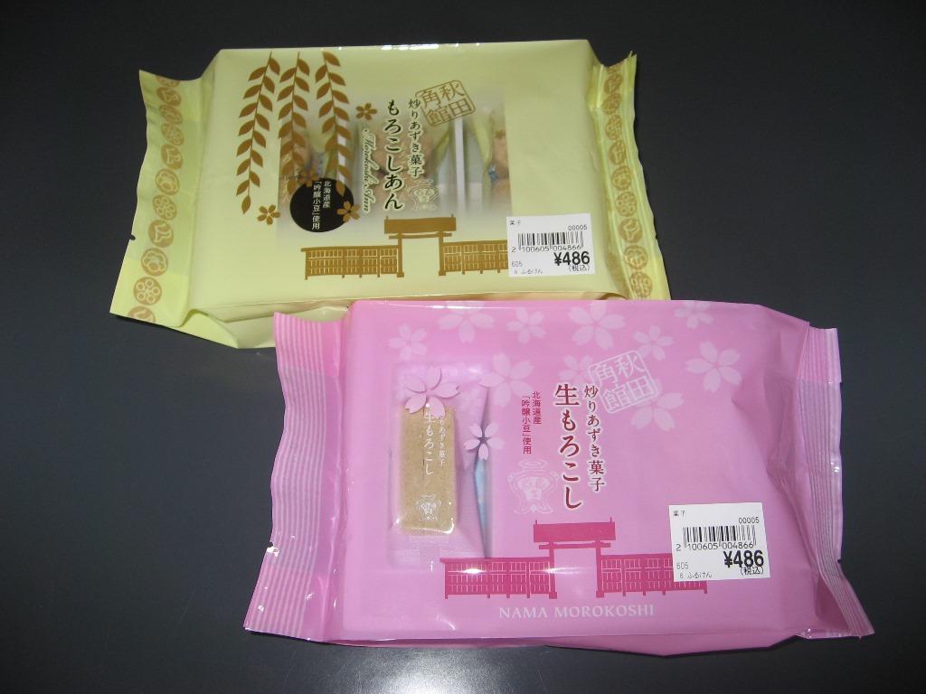 namamorokoshi